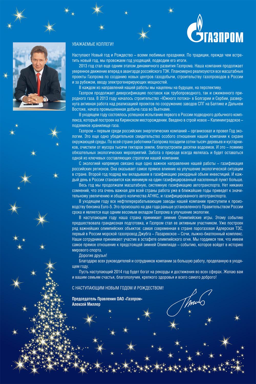 Текст официального поздравления к новому году